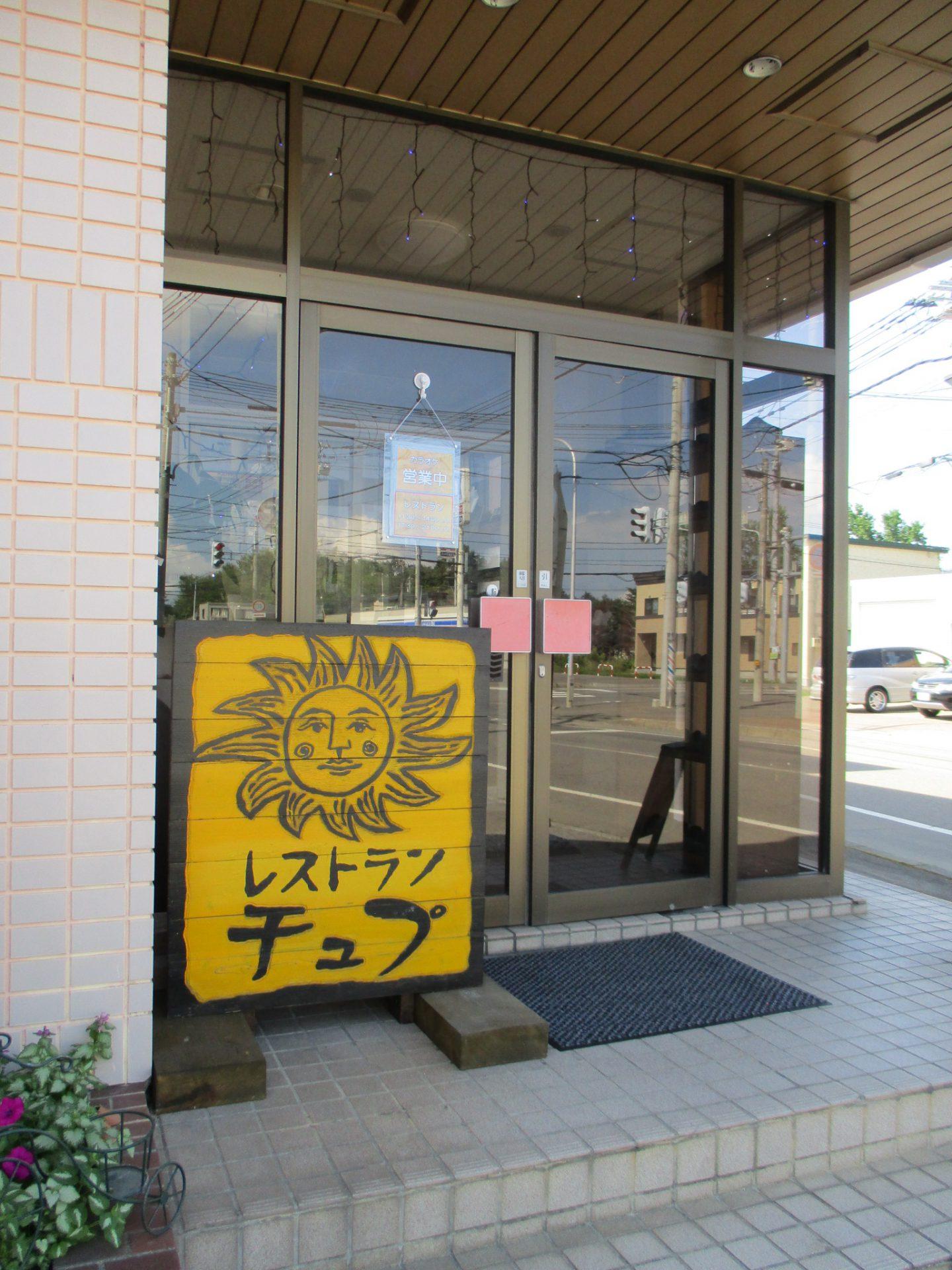 ポットラックパーティーチュプと共有の店舗入り口。レストランは建物入って奥になります。