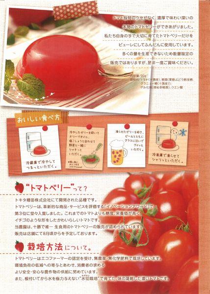 岡本農園トマトベリー